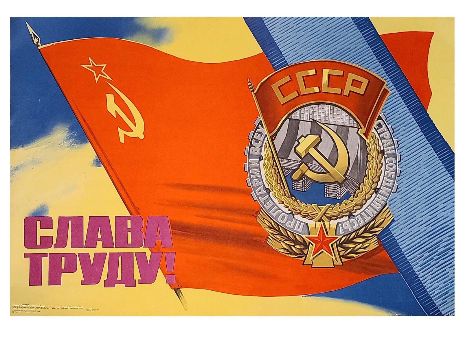 Russian soviet original propaganda poster 1978