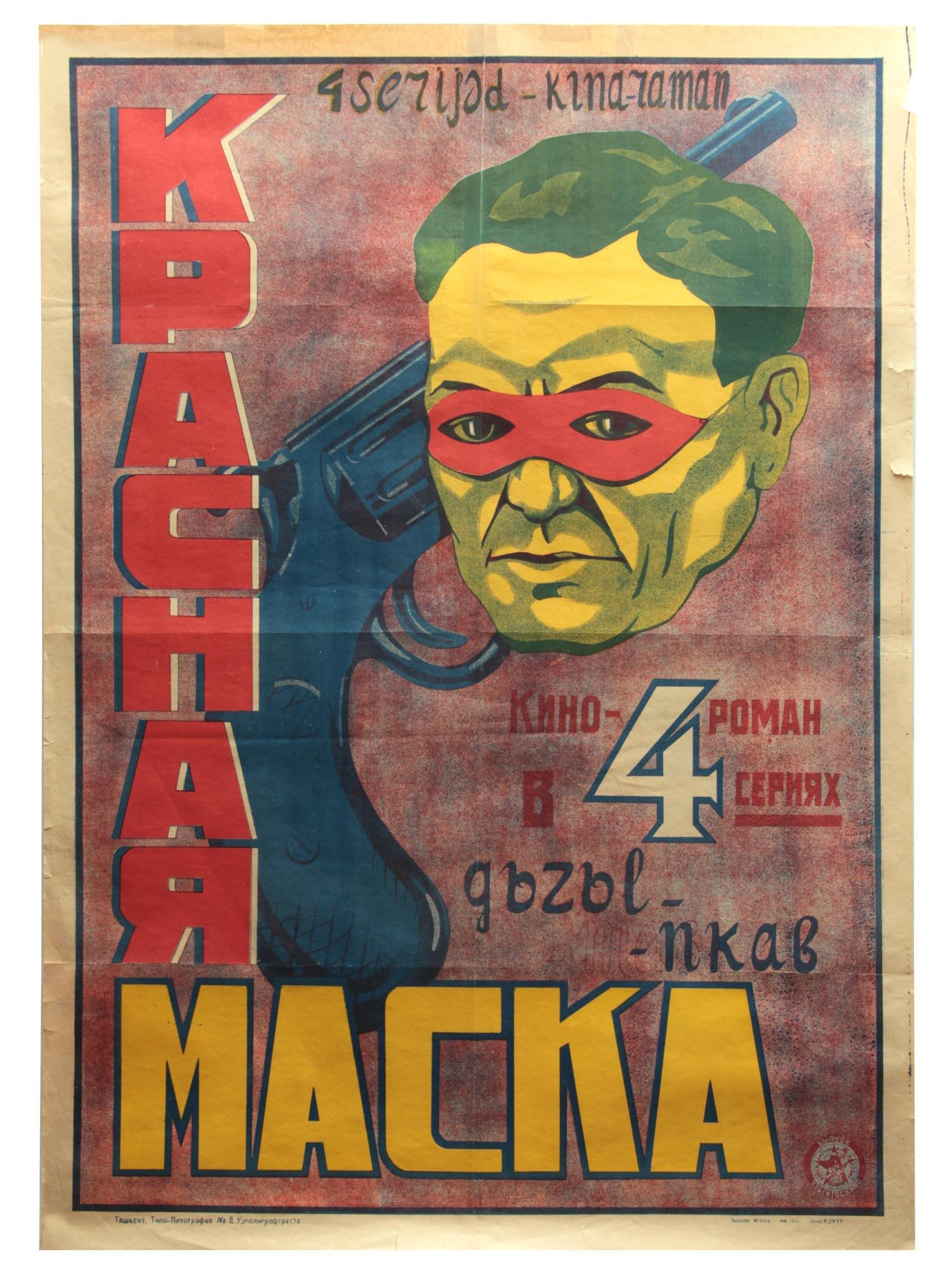 A VINTAGE SOVIET MOVIE POSTER EARLY 20TH C