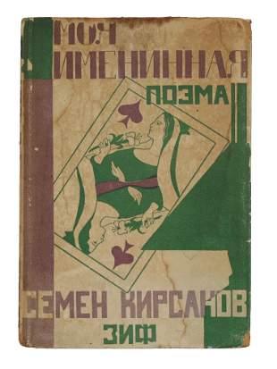 AN EARLY SOVIET BOOK BY S. KIRSANOV 1928