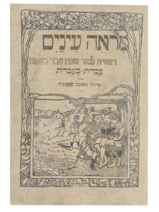 AN ANTIQUE BOOK FOR CHILDREN IN HEBREW