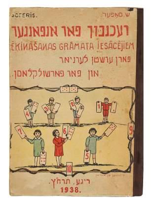AN ANTIQUE BOOK FOR CHILDREN IN HEBREW 1938