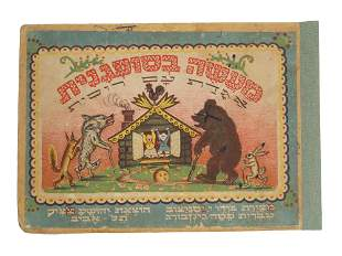 AN EARLY 20TH-CEN. CHILDREN'S BOOK IN HEBREW