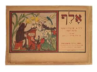 A RARE VINTAGE PRIMER IN HEBREW BY SHARGORODSKAYA