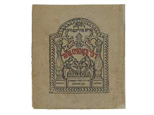 AN ANTIQUE BOOK IN HEBREW BY MIRIAM OLINIVER