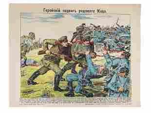 AN IMPERIAL RUSSIAN WWI PROPAGANDA POSTER 1914