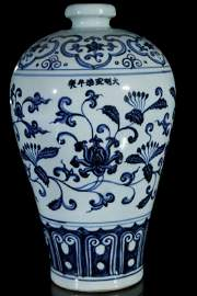 A blue and white 'flower' vase