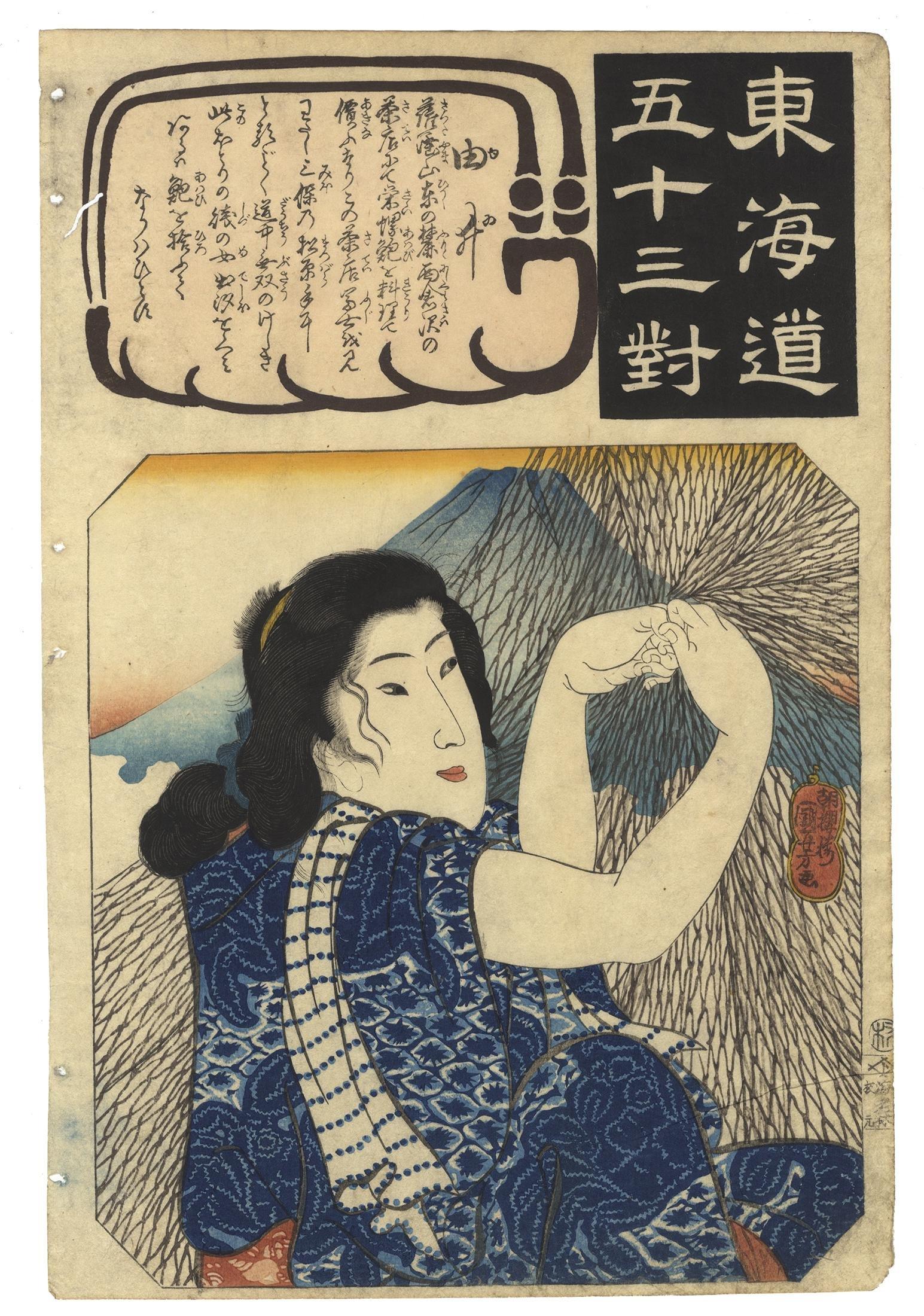 Kuniyoshi Utagawa, Travel, Yui, Fifty-Three Parallels