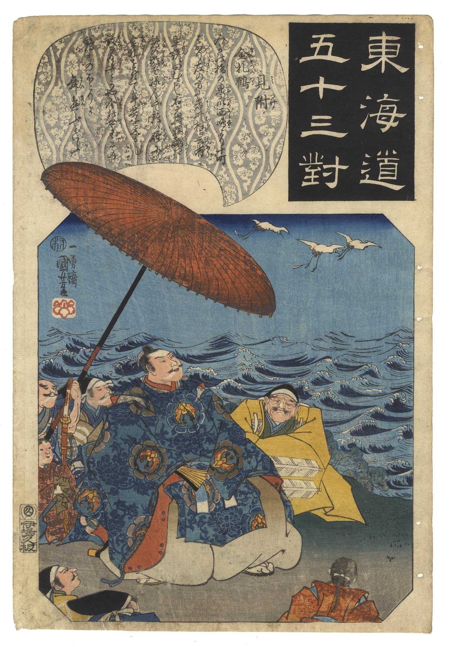 Kuniyoshi Utagawa, Stations, Ocean, Japanese woodblock