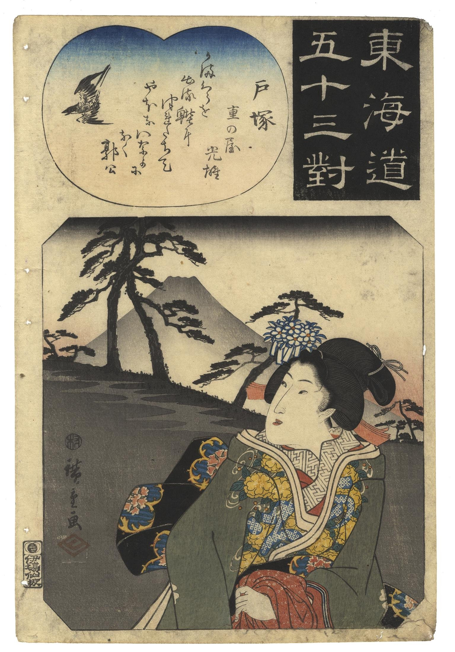 Kuniyoshi Utagawa, Stations, Travel, Japanese woodblock