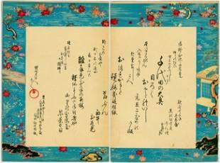 Yoshu Chikanobu 8