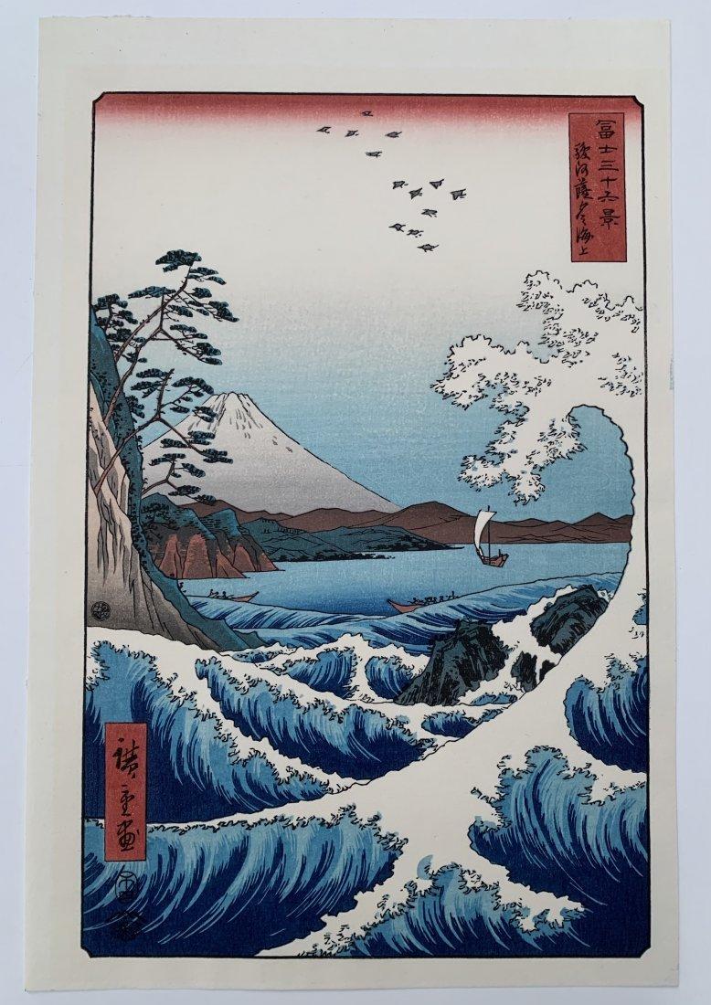 Ando Hiroshige: The Sea off Satta in Suruga Province