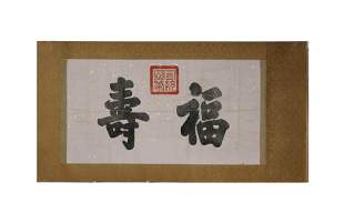CHINESE SCROLL PAINTING OF CALLIGRAPHY XUAN TONG