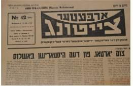 Judaica  Arbeter Cajtung Jewish Newspaper for Workers