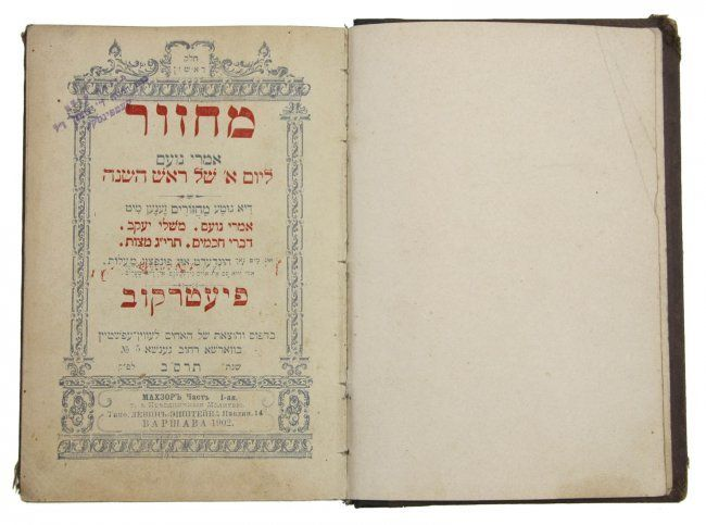 JUDAICA - VERY OLD JEWISH BOOK IN HEBREW - 1902