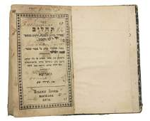 JUDAICA  VERY OLD JEWISH BOOK IN HEBREW  1877