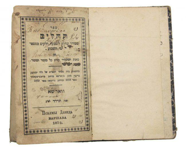 JUDAICA - VERY OLD JEWISH BOOK IN HEBREW - 1877