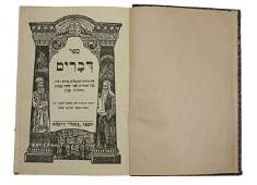 JUDAICA - OLD JEWISH BOOK RELATED TO RELIGION