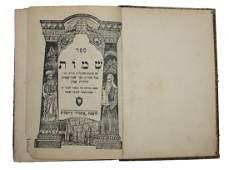 JUDAICA  OLD JEWISH BOOK ON JEWISH RELIGION