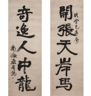 CHINESE CALLIGRAPHY COUPLETS