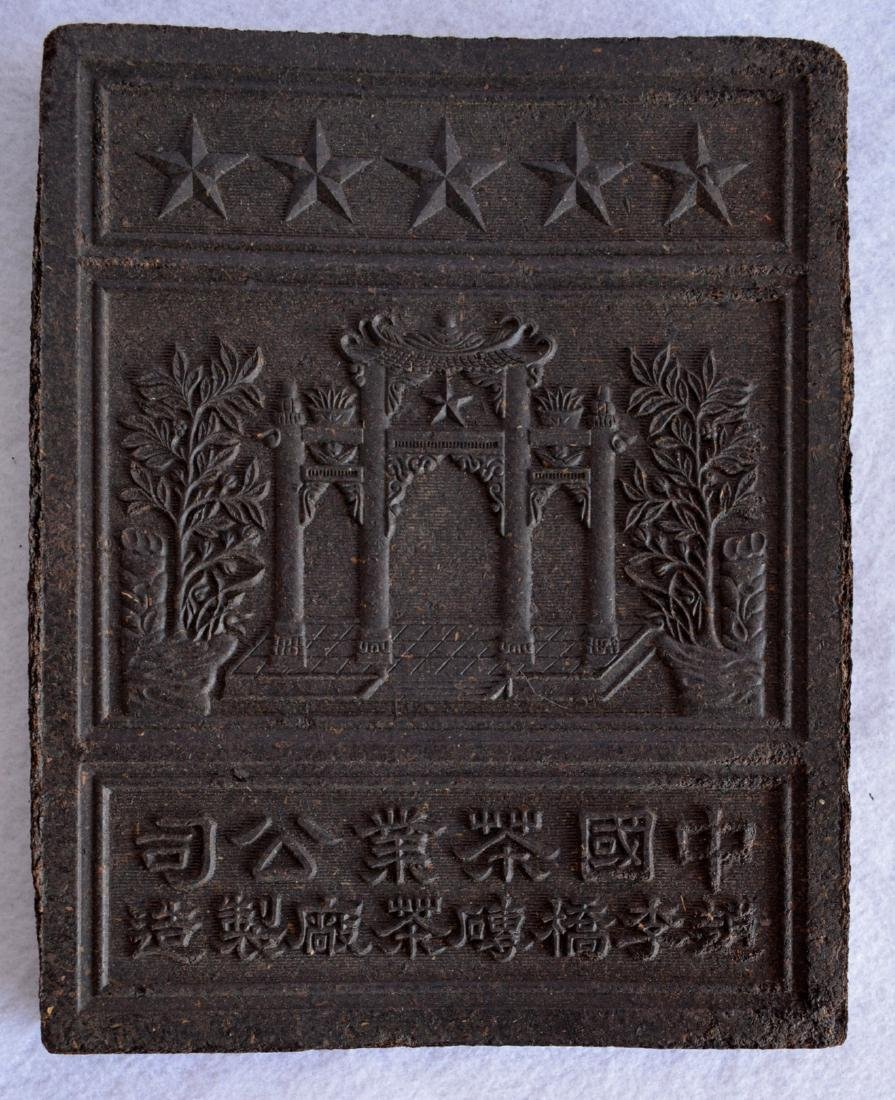 Chinese tea brick, late 19th century - very good