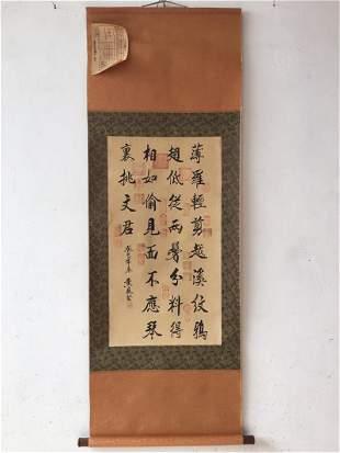 A Chinese Calligraphy, Huang Tingjian Mark
