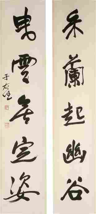 chinese calligraphy couplet by yu youren