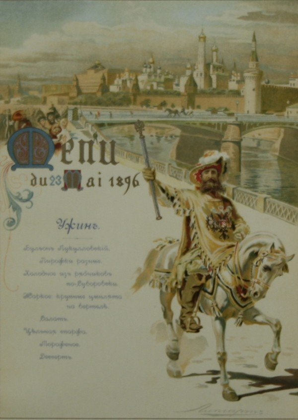 3: E. LIPGART B1848 Illus. Russian Coronation Menu 1