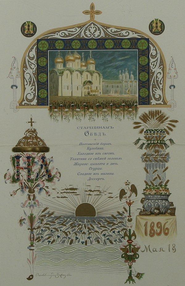 5: VASNETSOV B1856 Illus. Russian Coronation Menu 1