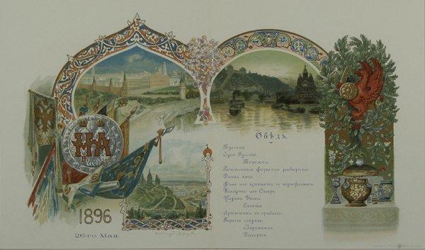 6: VASNETSOV B1856 Illus. Russian Coronation Menu 2