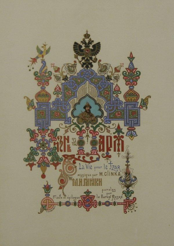 1012: RUSSIAN (19TH CENTURY) 2 Coronation Program litho