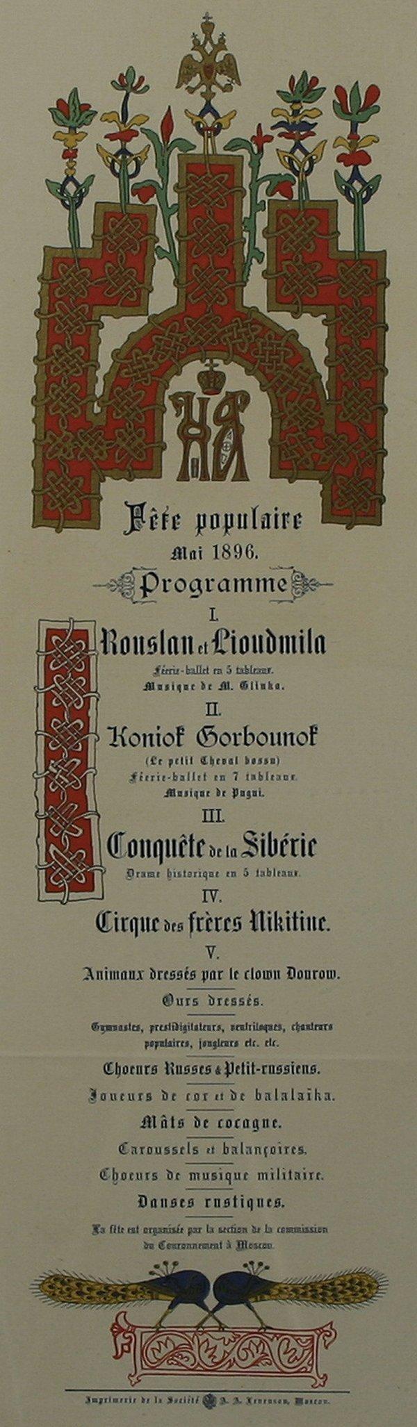 1013: RUSSIAN (19TH CENTURY) 2 Coronation Program litho