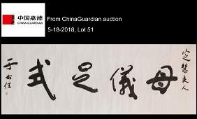 CHINESE SCROLL CALLIGRAPHY ON PAPER BY YU YOUREN