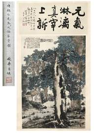 FROM PREVIOUS MEI LANFANG COLLECTION CHINESE SCROLL