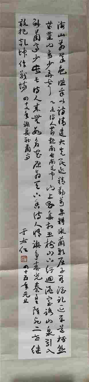 CHINESE SCROLL CALLIGRAPHY SIGNED BY YU YOUREN