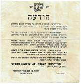Underground Announcement by the Irgun - 1947
