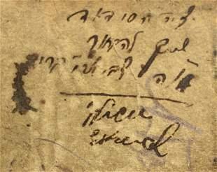 Miniature Jewish Siddur - Unknown Owner Signature