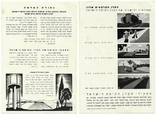 Two Illustrated Leaflets - JNF - Otte Wallish