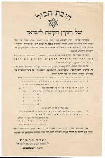 Duty to Use JNF Stamps Leaflet - Palestine, 1920