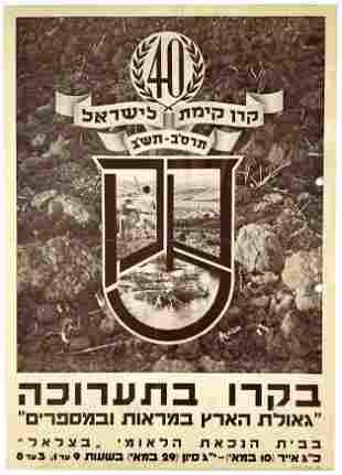 Poster - 40 Years to JNF Exhibition - Bezalel, 1942