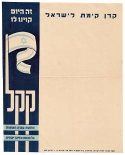 UN Resolution for Jewish State - JNF - 1947