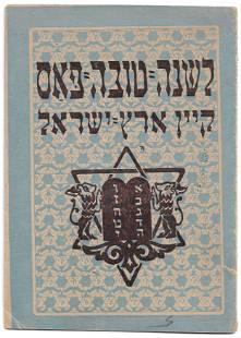 Zionist Passport to Eretz Israel Jewish New Year, 1925