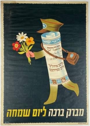 Israel Post Poster - Otte Wallish - Telegrams - 1950s