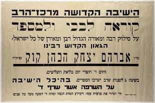 Obituary Poster of Rabbi Abraham Isaac Kook - 1935