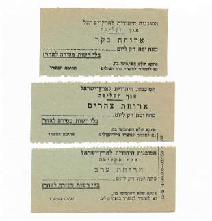 3 Coupons for Meals - Jewish Agency, 1948