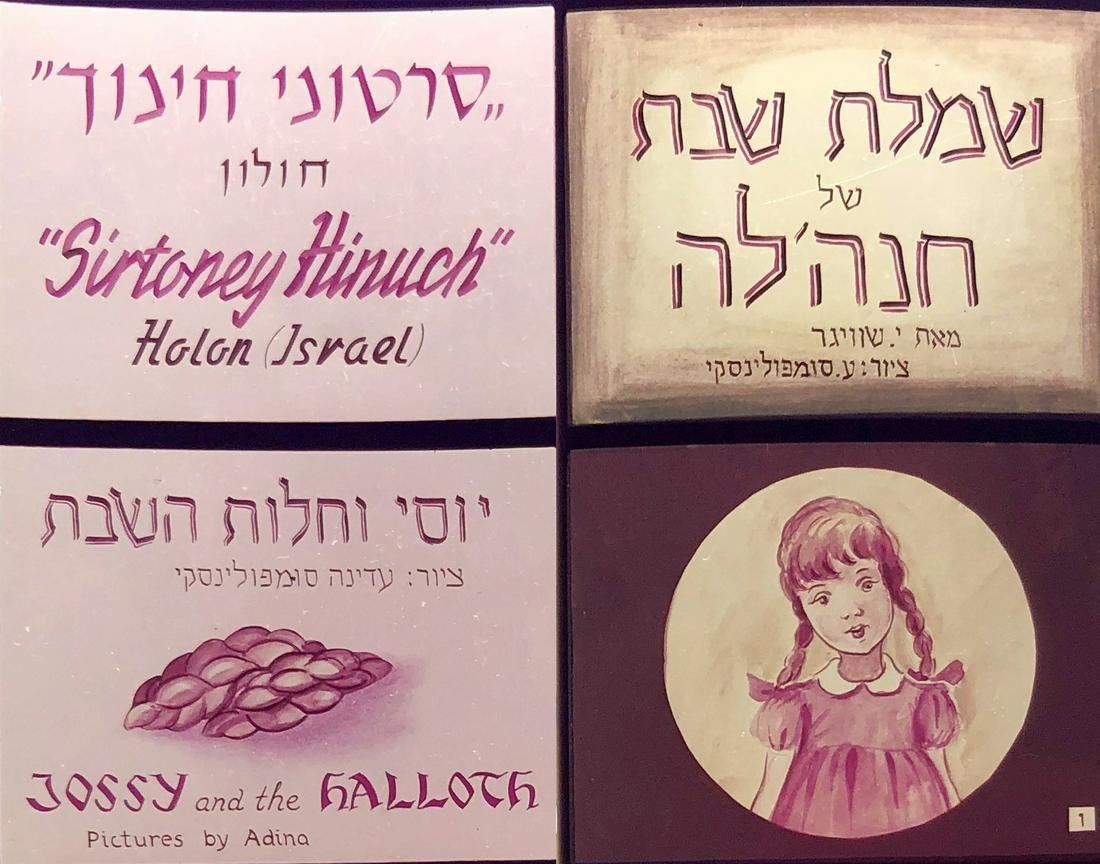 Three Animation Films - Magic Lantern - Israel, 1960s
