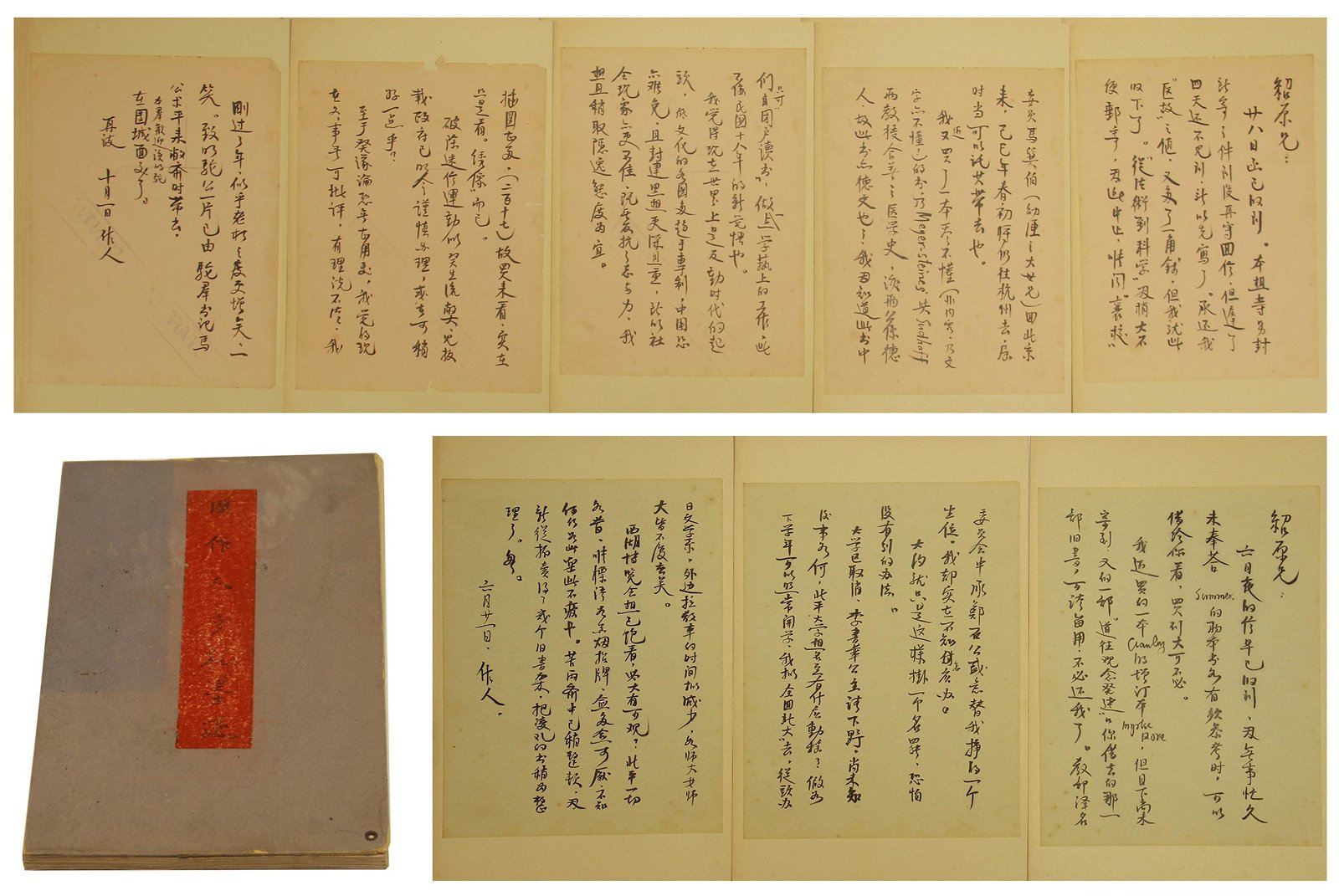 CHINESE PAINTING ALBUM OF HANDWRITTEN LETTERS BY ZHOU