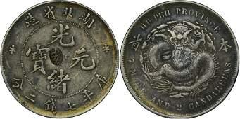 China silver coin: Qing Guangxu Hubei Province