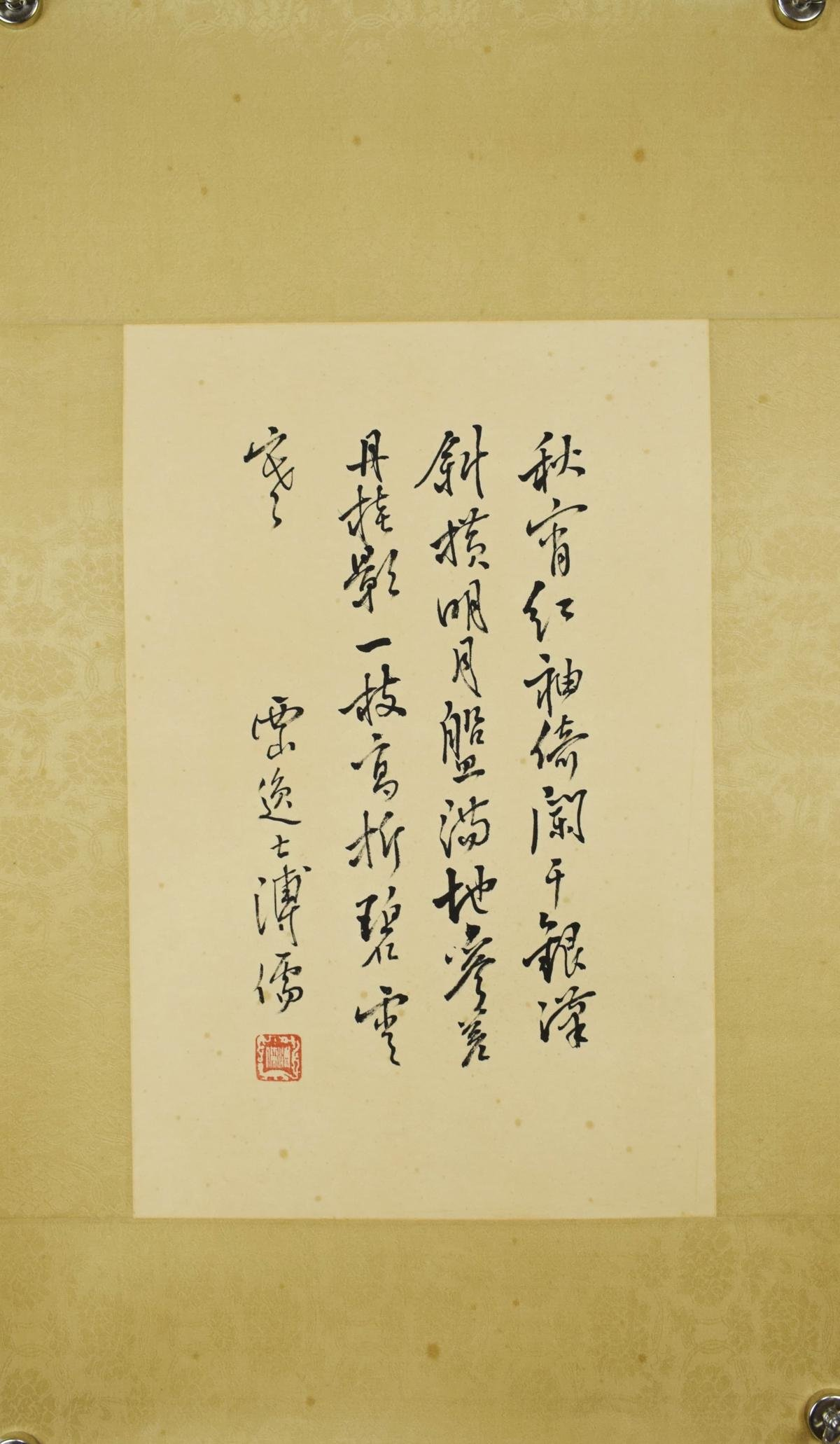 A Chinese Calligraphy, Pu Ru Mark
