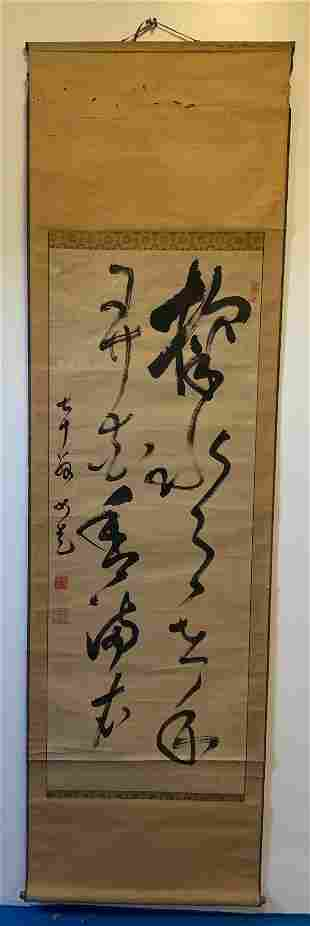 Japanese Hanging Scroll Master Calligraphy