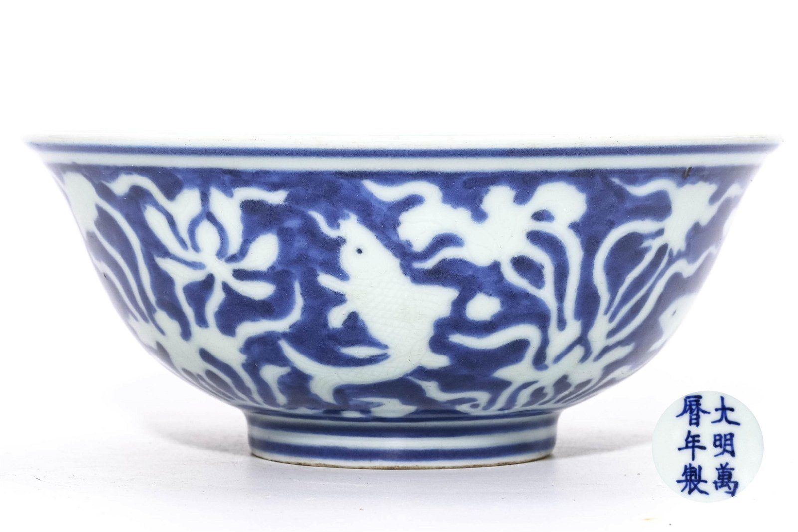Chinese Porcelain Blue And White Fish And Weed Bowl